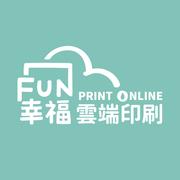 Fun-幸福雲端印刷平台