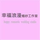幸福浪漫婚紗工作室 韓式婚紗攝影