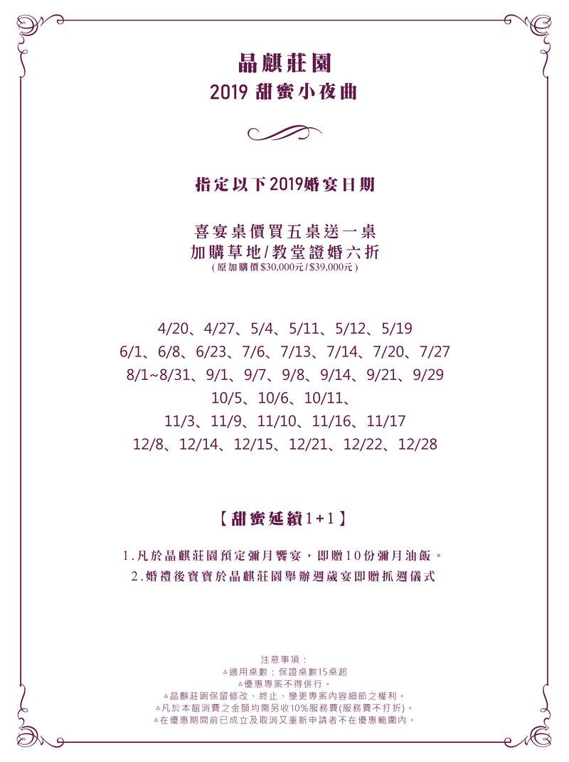 晶麒莊園2019甜蜜小夜曲專案