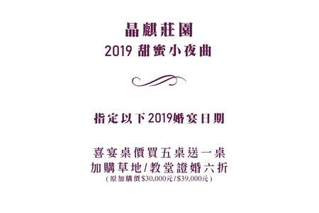 2019甜蜜小夜曲專案