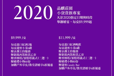 2020小資貴族專案