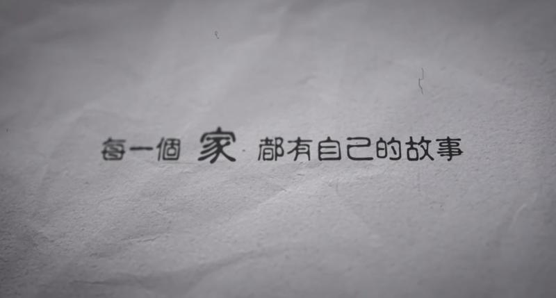 成長/感恩MV/訪談式影片/客制微電影作品