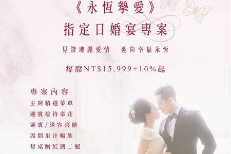 永恆摯愛-指定日婚宴專案