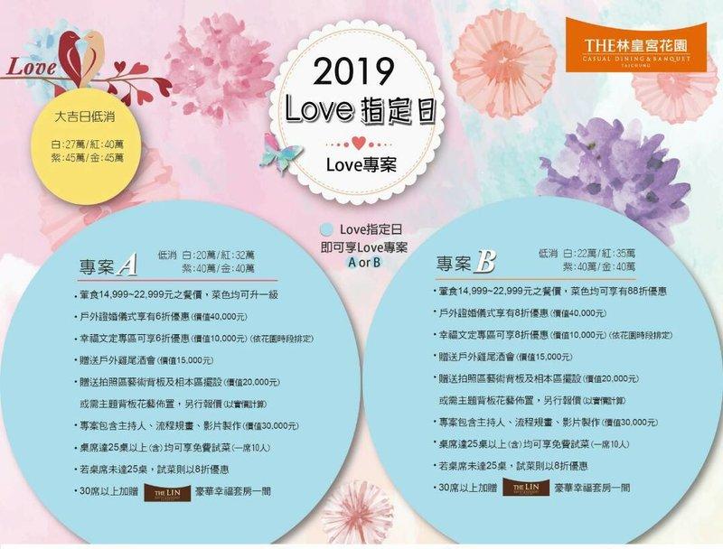 台中林皇宮花園-2019Love指定日