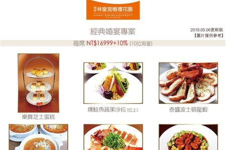 2020婚宴菜單