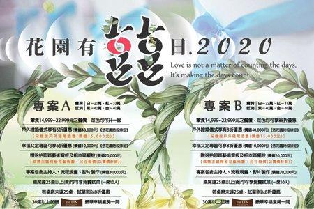 2020花園有囍日