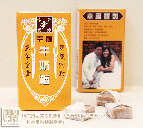 【森永牛奶糖】DIY客製化婚紗喜糖