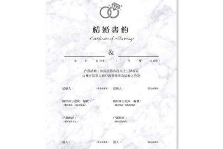 結婚書約/結婚證書