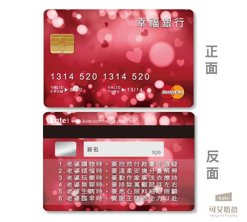 【愛妻守則】愛心滿滿信用卡$480