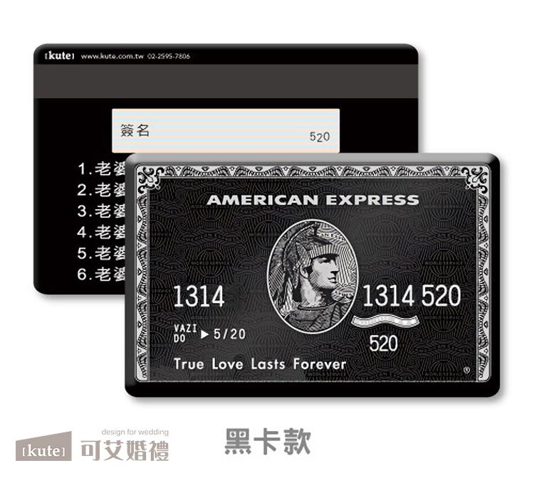 【愛妻守則】美國運通黑卡$480