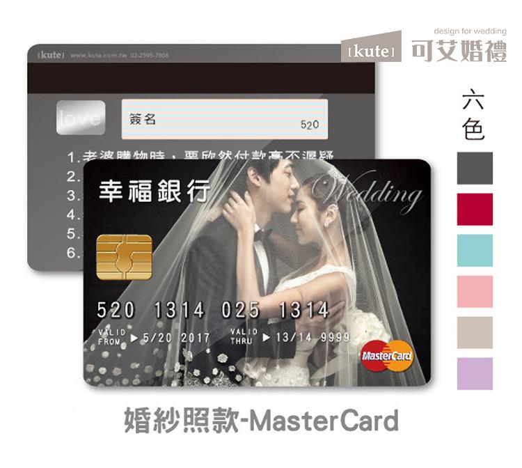 【愛妻守則】婚紗信用卡$680