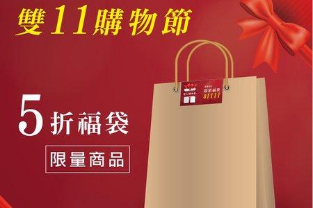 雙11購物節 5折福袋