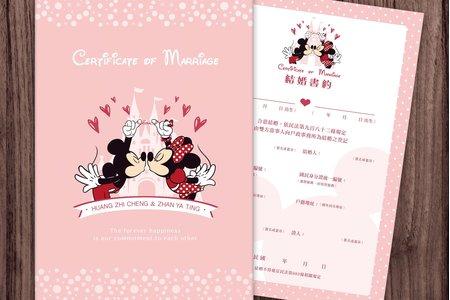 【客製結婚證書夾】卡通款&訂製款