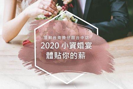 2020小資婚宴 體貼你的薪