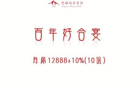 ღ 百年好合宴$12888+10% ღ