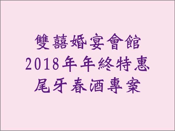 2018年年終特惠尾牙春酒專案