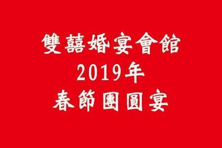 2019 春節團圓宴