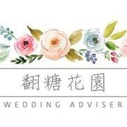 桃園/中壢/翻糖花園/新秘/新娘秘書!