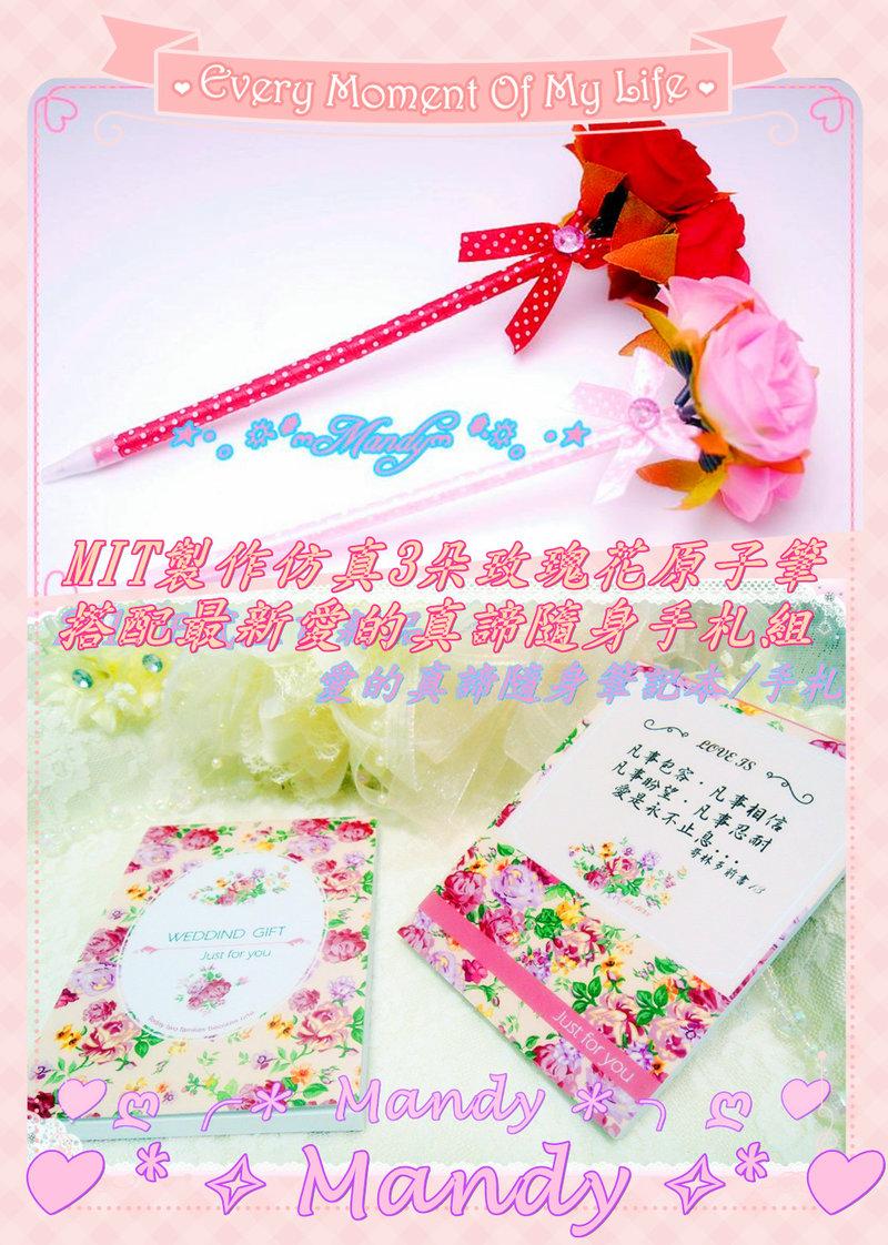 新品-愛的真諦隨身筆記本/3朵玫瑰原子筆
