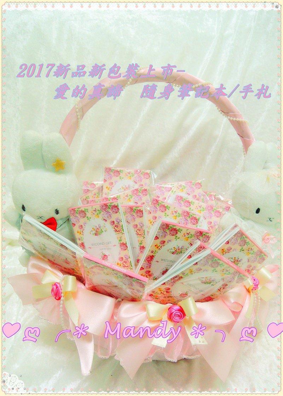 2017新品-愛的真諦隨身筆記本緞帶包裝