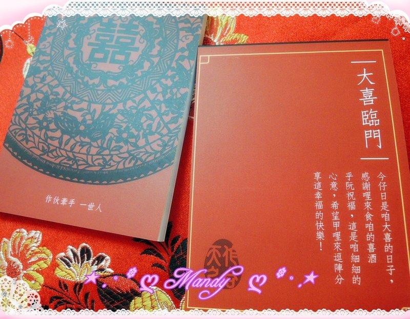 ❤全新獨家設計✧中國風手札-牽手一世人