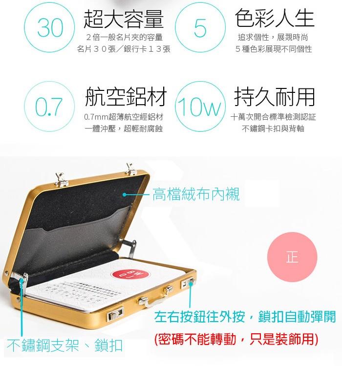 密碼箱名片盒 5種顏色可以挑選 鋁合金
