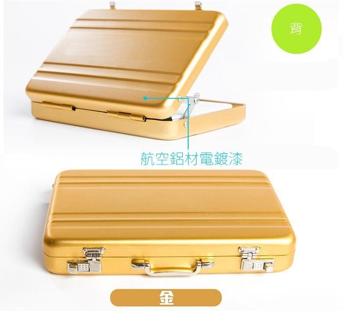 航太鋁材 密碼箱名片盒 鋁合金防磁包
