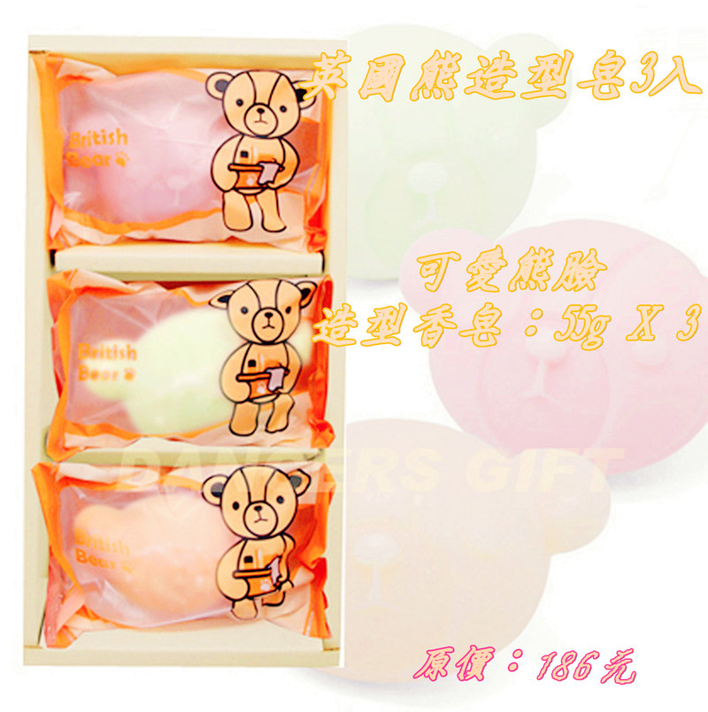 英國熊造型皂3入