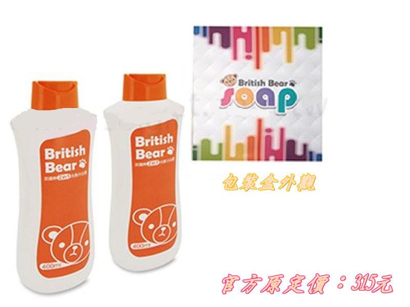 英國熊洗沐2入組 洗沐組