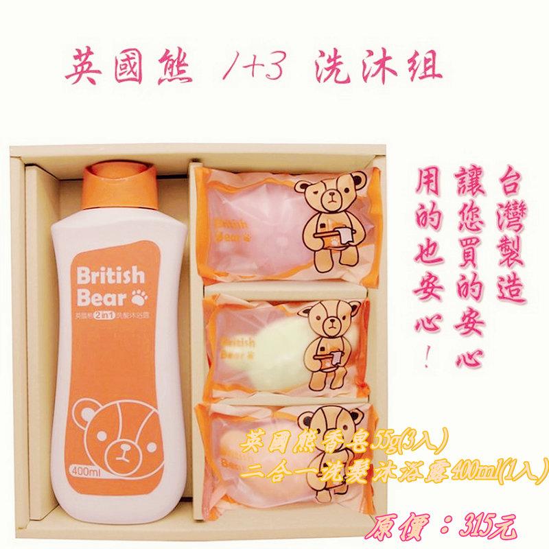 英國熊2合1洗沐+3皂沐組 洗沐組