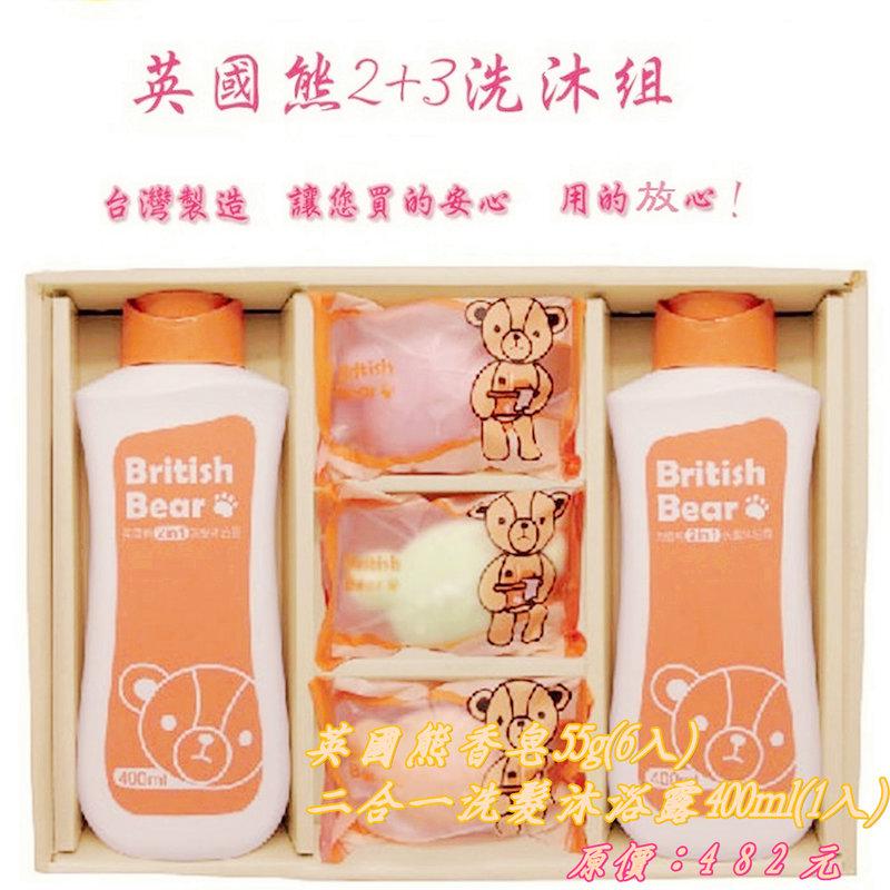 英國熊2合1洗沐×2+3熊造型皂洗沐組