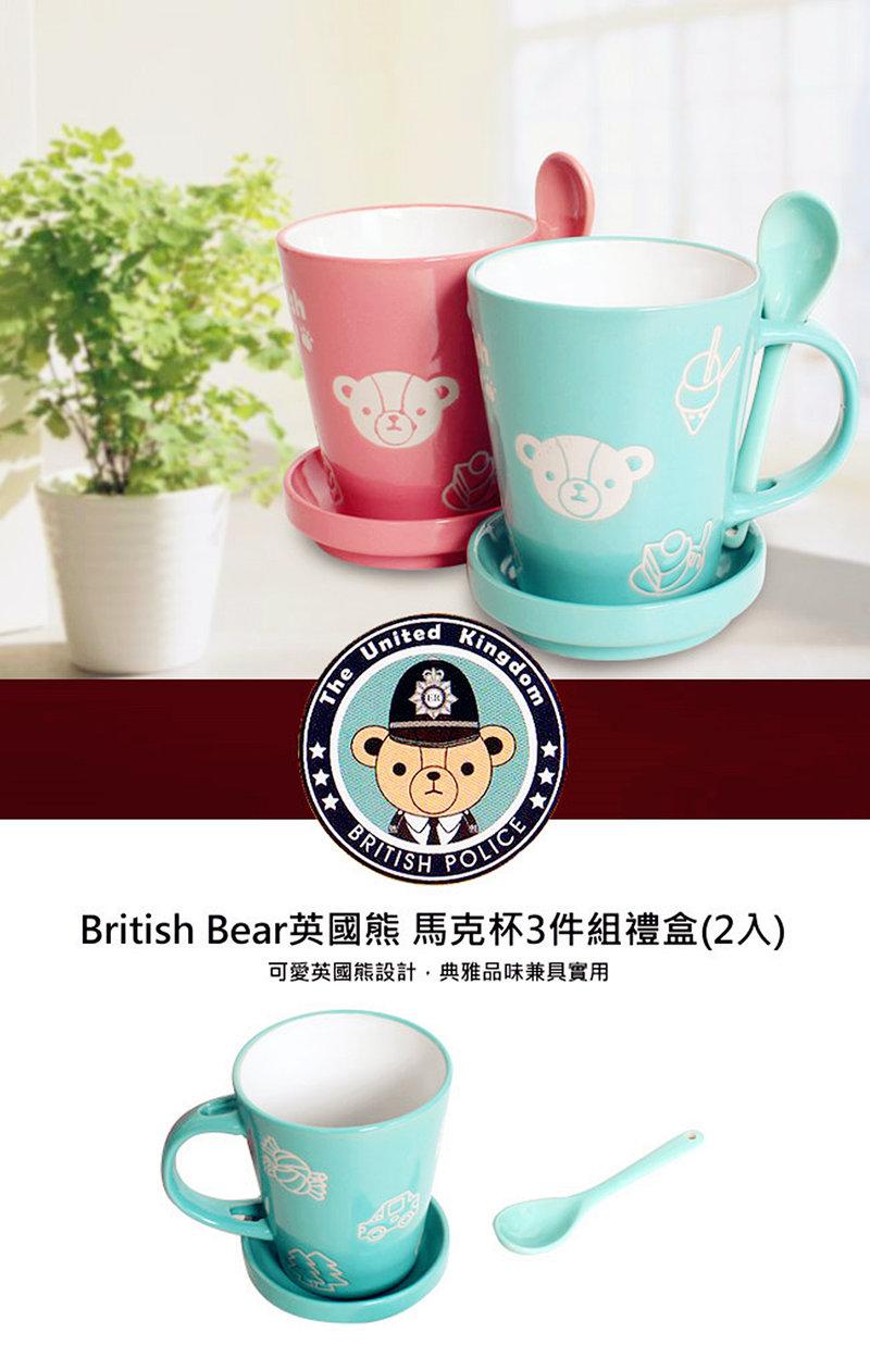 英國熊-與情人有約3件式陶瓷對杯組禮盒