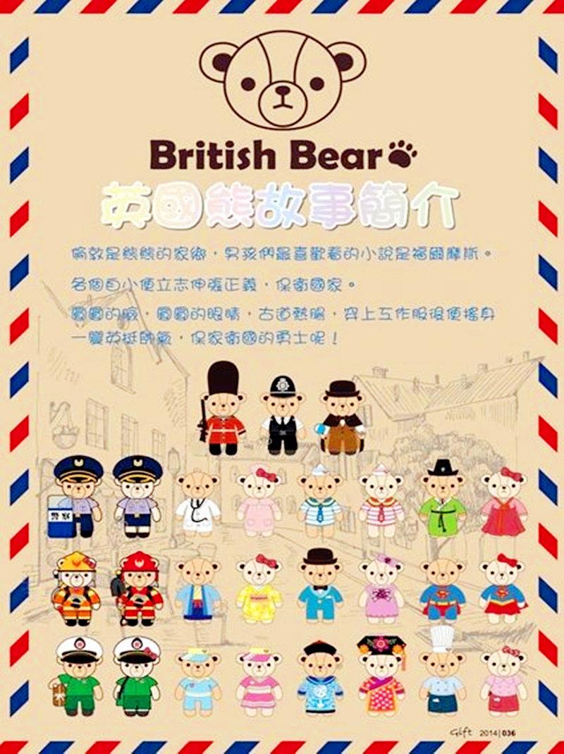 英國熊品牌故事