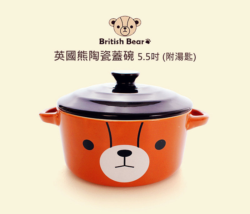 英國熊最新5.5吋大容量蓋碗