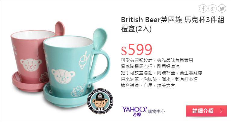英國熊-與情人有約3件式陶瓷對杯組網價