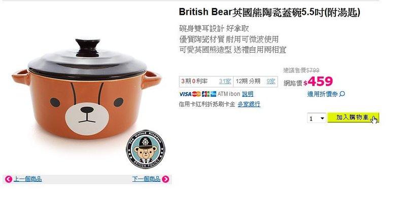 英國熊最新5.5吋大容量蓋碗-網價