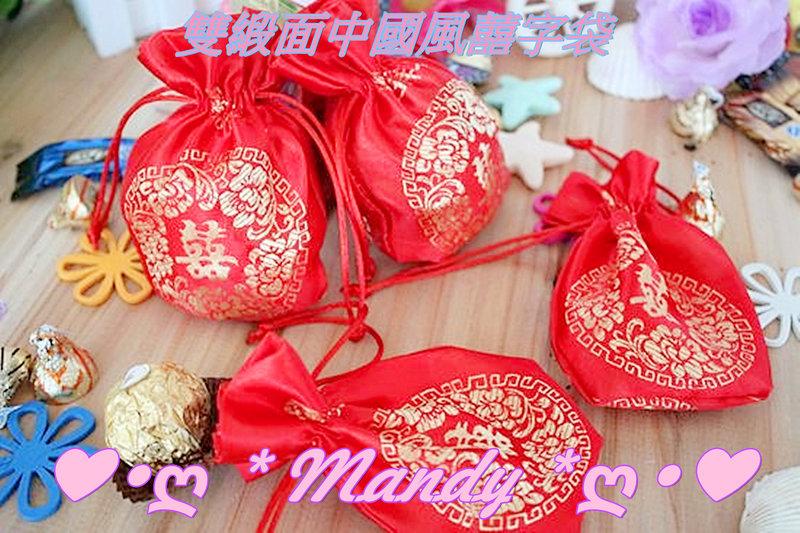 中國風 緞面囍字 包裝袋 贈品包裝 婚禮