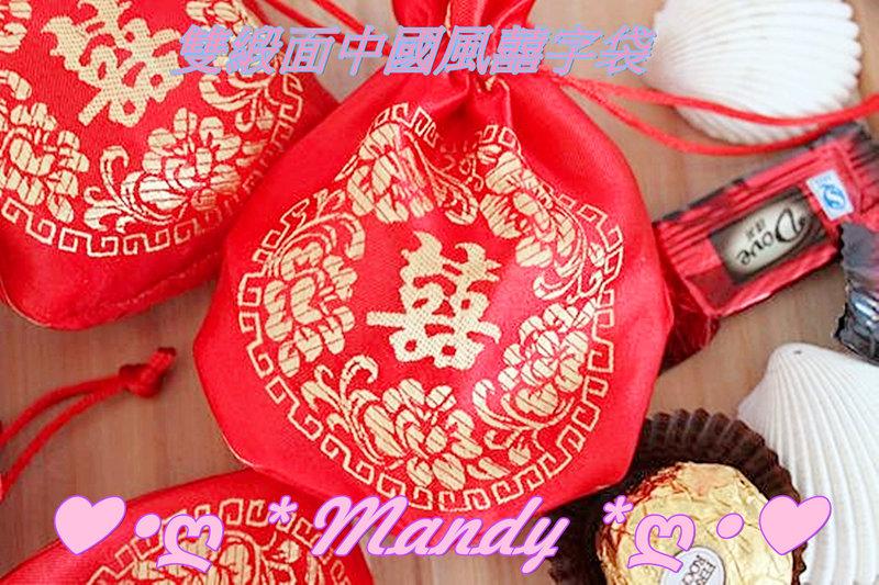 中式錦緞喜字 喜糖 紗袋 糖果盒 喜糖盒
