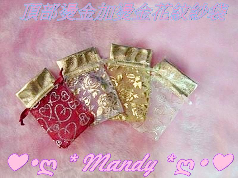 8X10公分 喜糖袋 黃金紗袋 雪紗袋