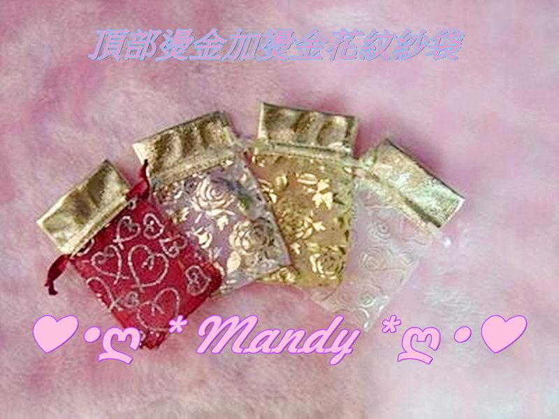大小紗袋- 8X10公分 喜糖袋 黃金紗