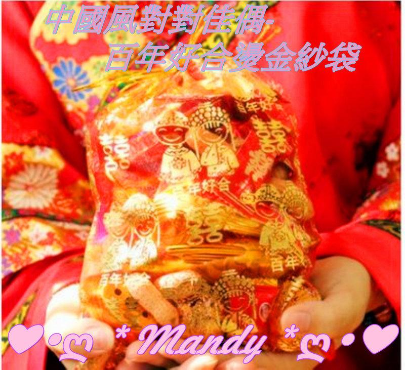 中國風對對佳偶/百年好合/燙金印花喜糖袋