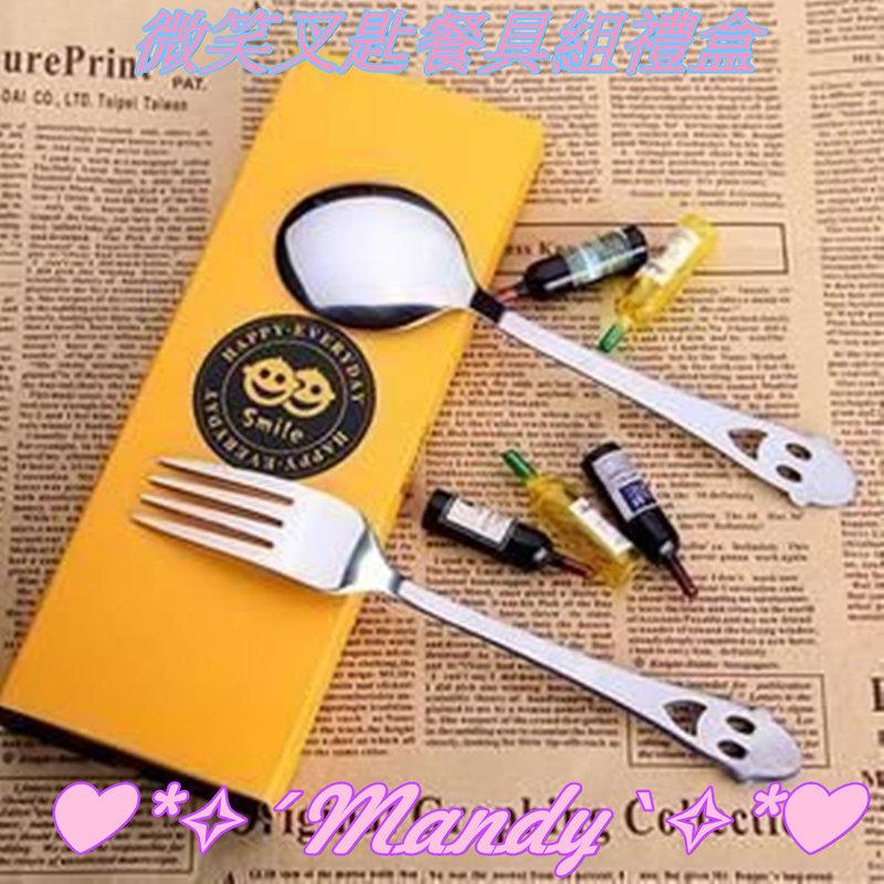 可愛微笑叉勺餐具組禮盒/二進禮