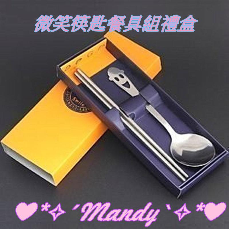 可愛微笑筷匙組餐具禮盒/開學禮