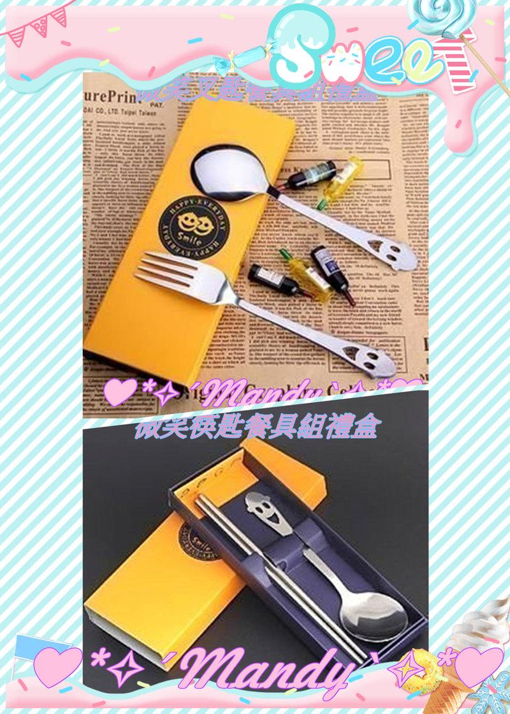 可愛微笑筷匙/可愛微笑叉勺餐具組