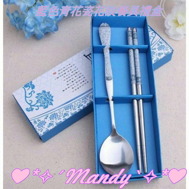 藍色青花瓷花紋餐具禮盒/送客禮