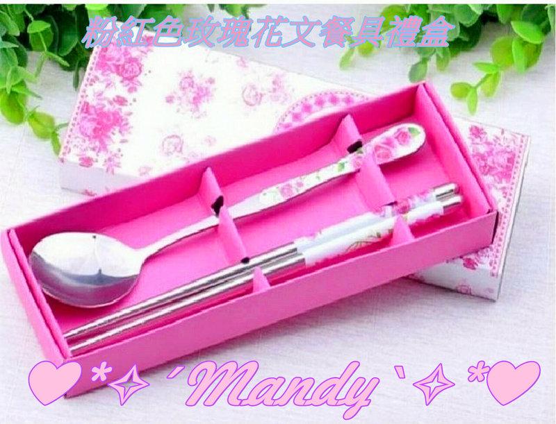 小物粉紅色玫瑰花餐具禮盒/送客禮/開學禮