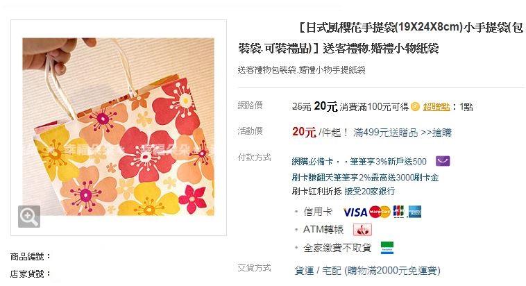 彩色印刷優質花袋 網路價絕無惡性競爭之意