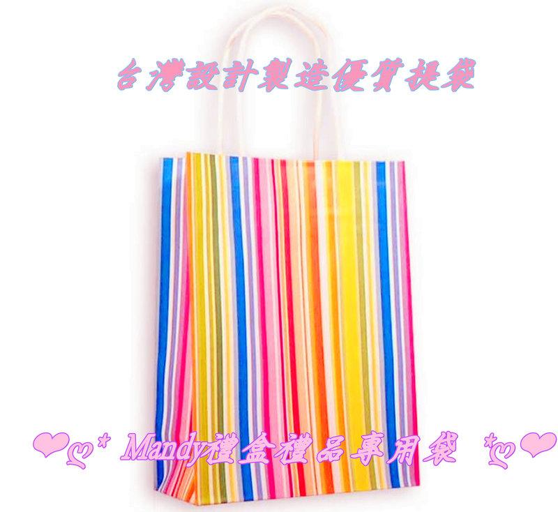 #現貨禮品袋 #繽紛糖果彩色線條印刷
