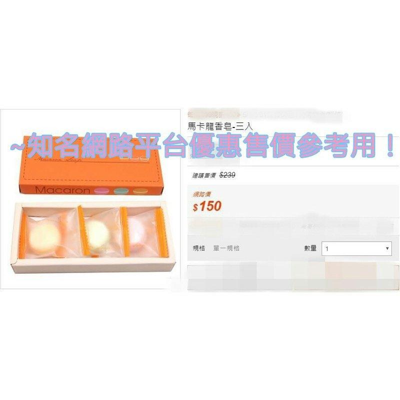 繽紛甜美馬卡龍3入皂禮盒 知名網站優惠價