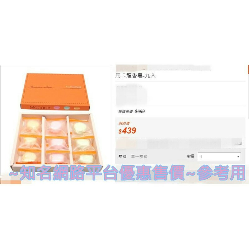 MIT繽馬卡龍9入香皂禮盒知名網站優惠價